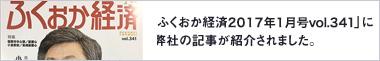 福岡経済に掲載されました。