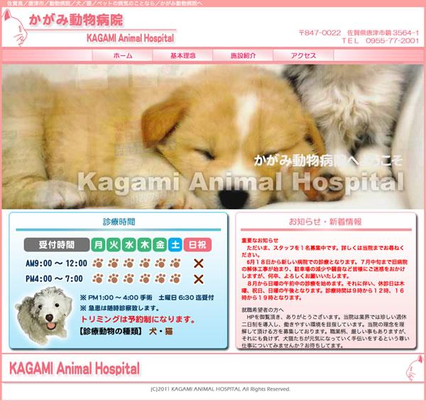 kagami_old
