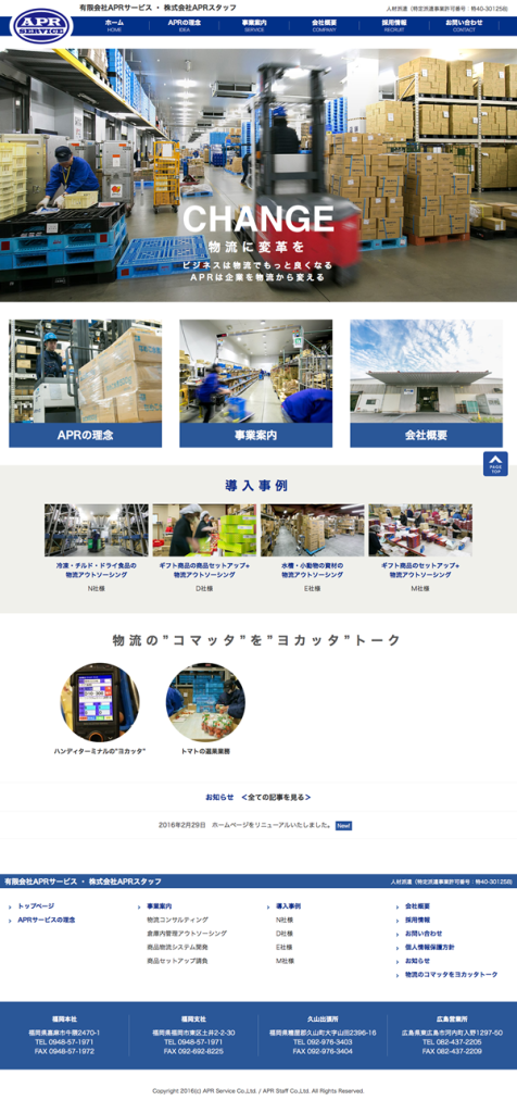 有限会社APRサービス・株式会社APRスタッフ(福岡) 物流コンサルテング・倉庫内管理アウトソーシング