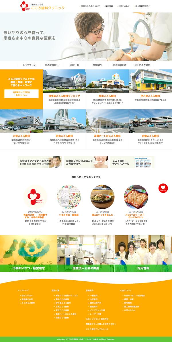 こころ歯科(医療法人心会)  福岡・熊本・佐賀に7院の歯科ネットワーク